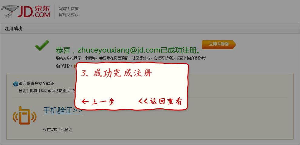 如何注册京东账号?
